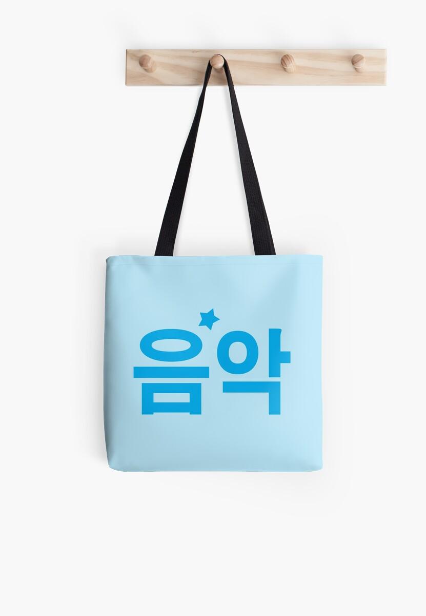 음악 MUSIC word in Korean (K-pop) in blue by JacSpac