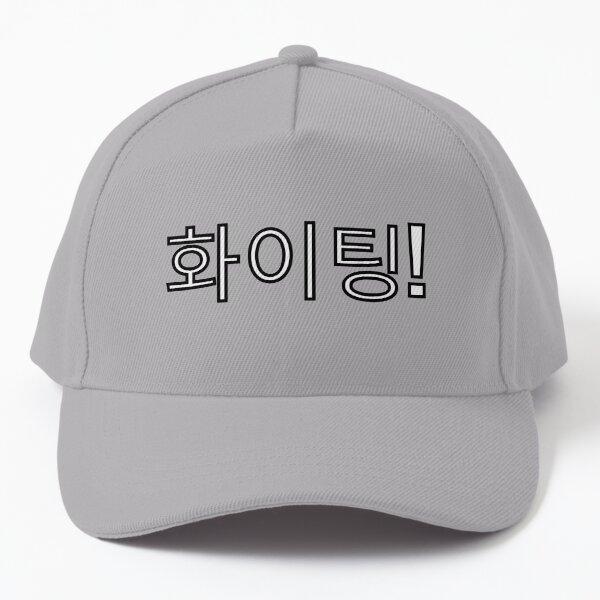 화이팅 Hwaiting! K-Pop K-Drama Baseball Cap