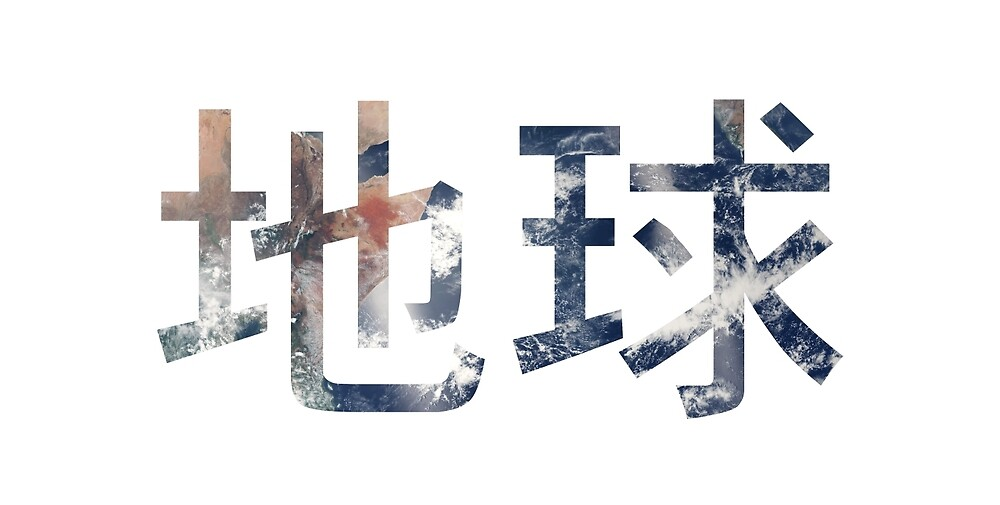 Earth (Kanji only) by Hamish Thomson