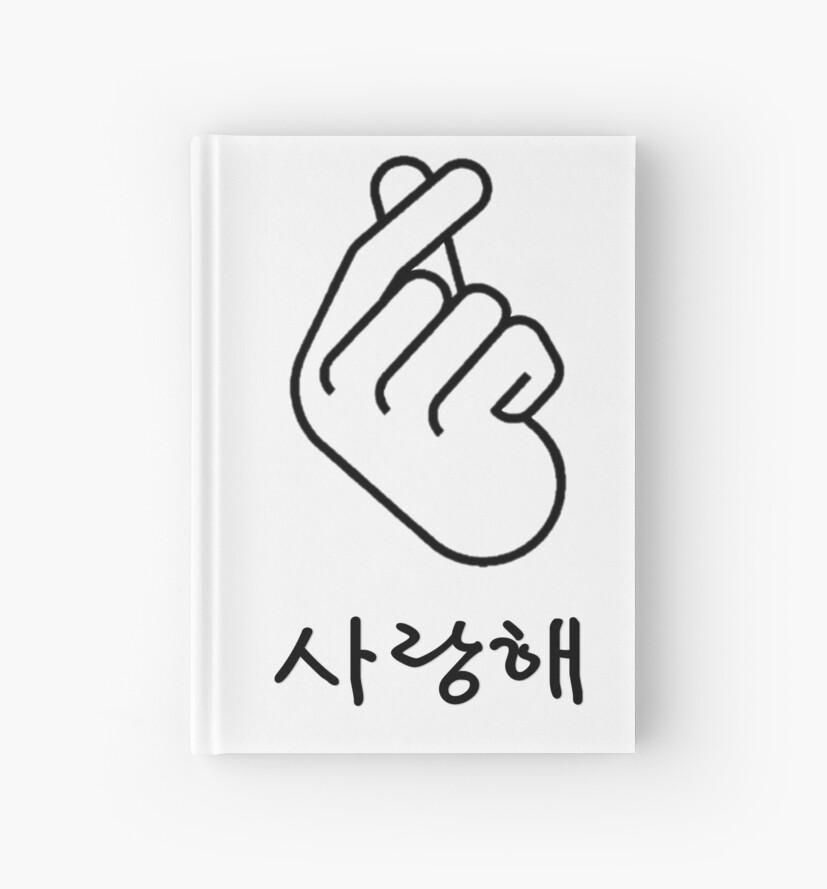 how to write i love you in hangul