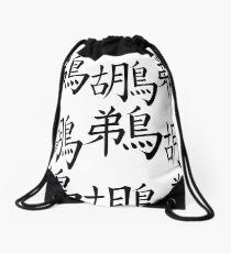 Pelican Drawstring Bag