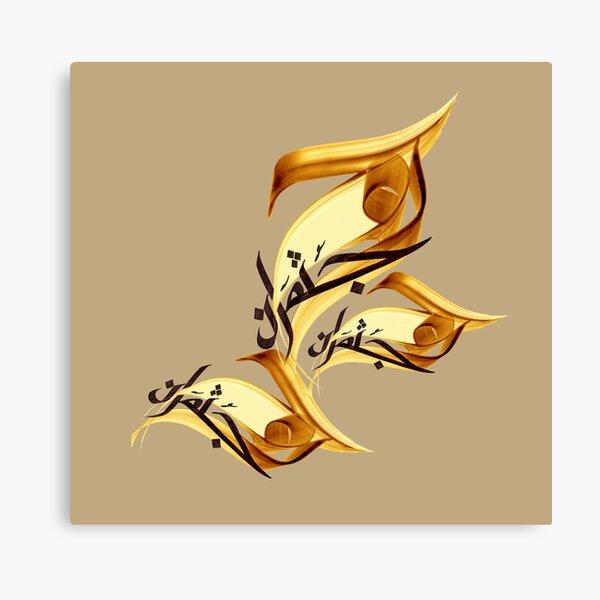 """Soul and body"" (Arabic) Canvas Print"