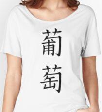 Grape Women's Relaxed Fit T-Shirt