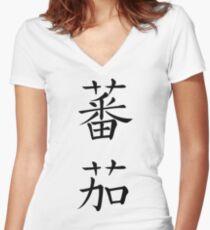 Tomato Women's Fitted V-Neck T-Shirt
