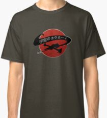 Space Cowboy - Red Sun Classic T-Shirt