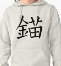 Anchor Pullover Hoodie