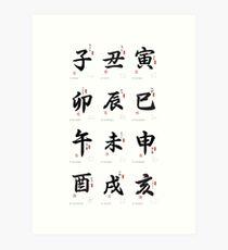 Chinese Japanese Horoscope  Art Print