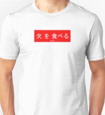 (Japanese) i eat ass T-Shirt