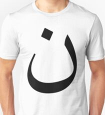 Christian Solidarity Unisex T-Shirt