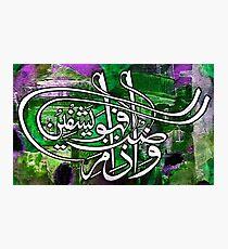 Wa eza mariztu fahowa yashfeen Photographic Print