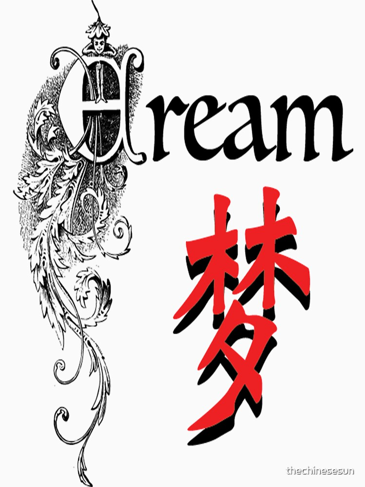 Chinese Character Art Dream To The Vintage World Dream In Chinese