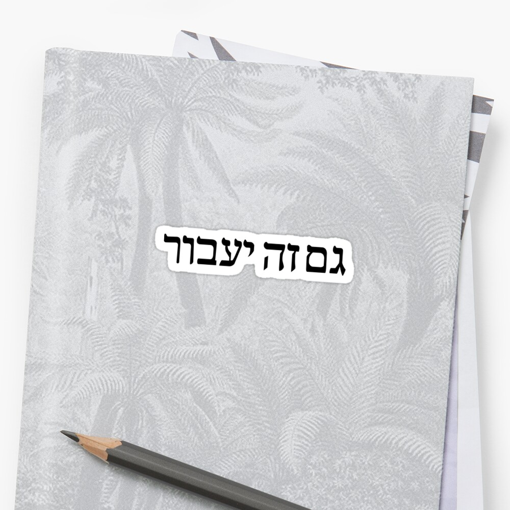 This Too Shall Pass Hebrew Stickers By Queenvicc Redbubble