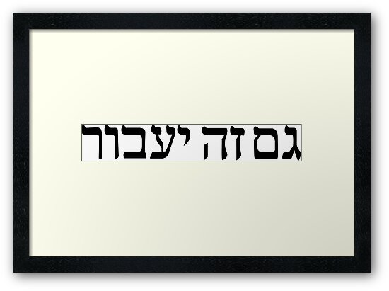 This Too Shall Pass Hebrew Framed Prints By Queenvicc Redbubble