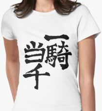 One Man Army (Nishinoya's Shirt) Women's Fitted T-Shirt
