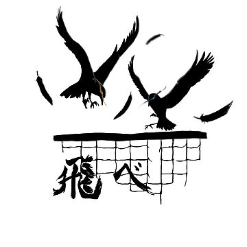 I can fly by Hakuho