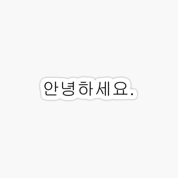 안녕하세요. Hello (Korean) Sticker