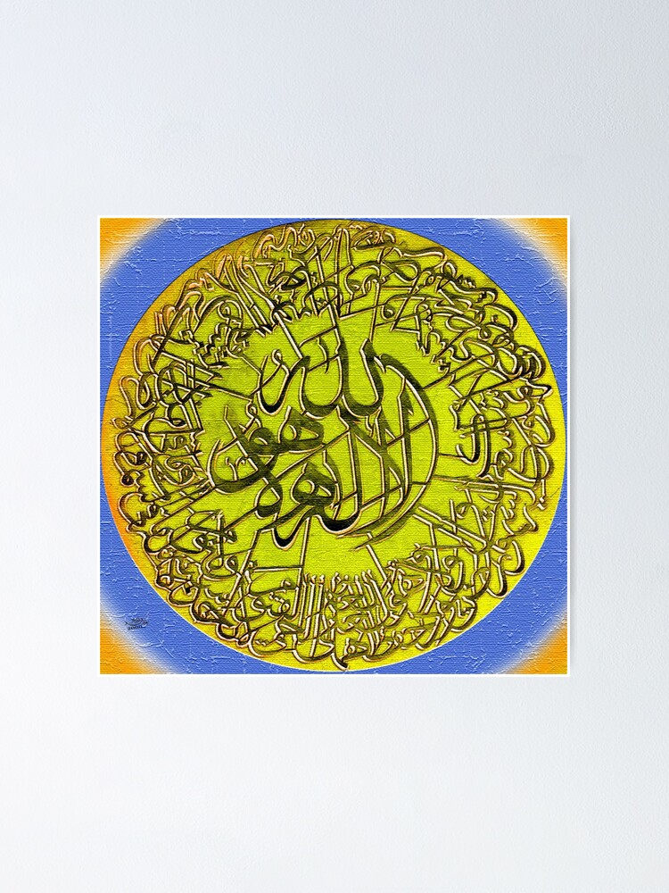 Alternate view of Aayatul Kursi cut work Poster