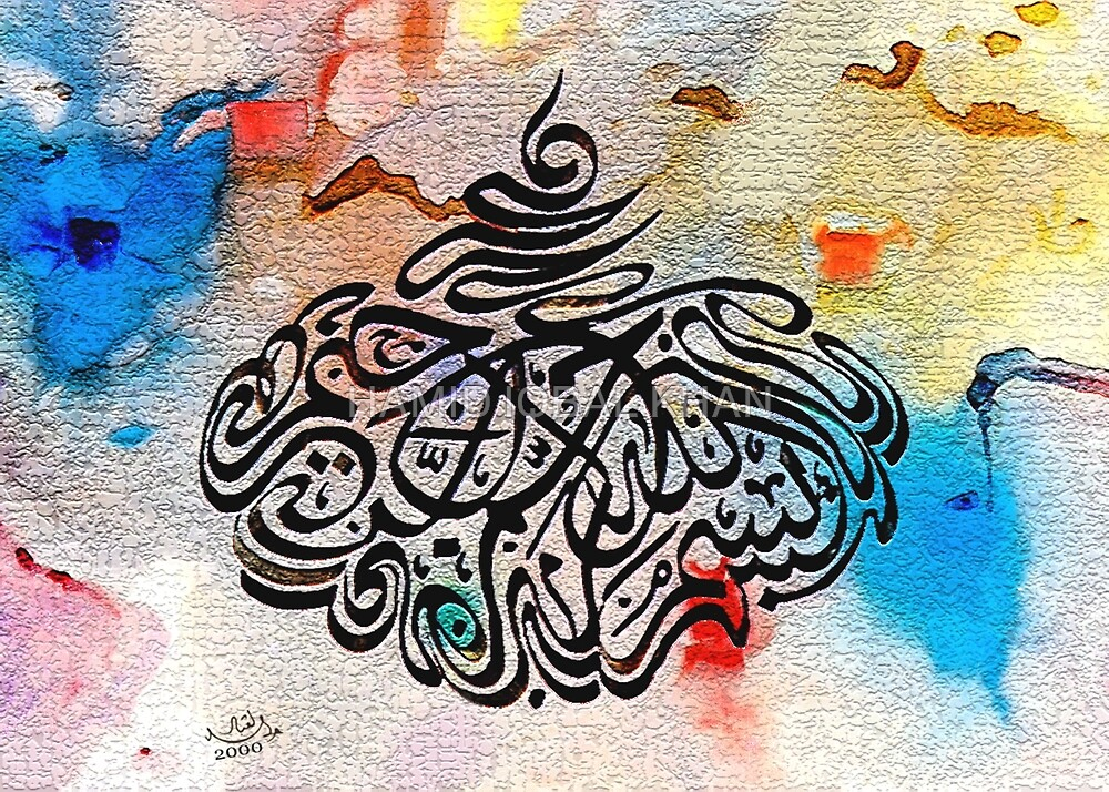 Bismillah Water colour by HAMID IQBAL KHAN