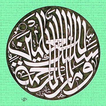 wama arsalnaka illa rehmat by hamidsart