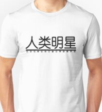 RUDIMENTAL chinese Unisex T-Shirt