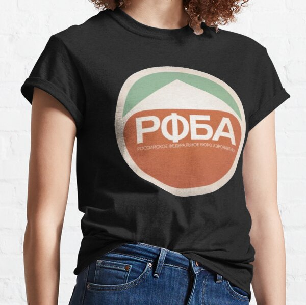 РФБА Classic T-Shirt