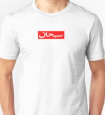 Supreme Box Logo Arabic Unisex T-Shirt