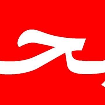 Supreme Box Logo Arabic by HumbleMister