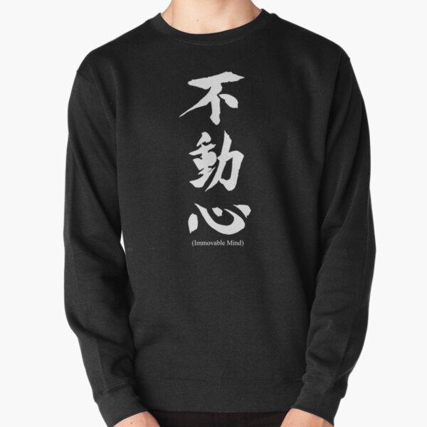 Fudoshin Japanese Kanji Meaning Immovable Mind Pullover Sweatshirt