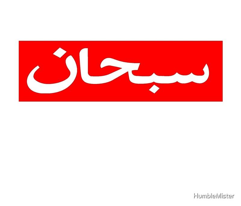 quotsupreme box logo arabicquot travel mugs by humblemister