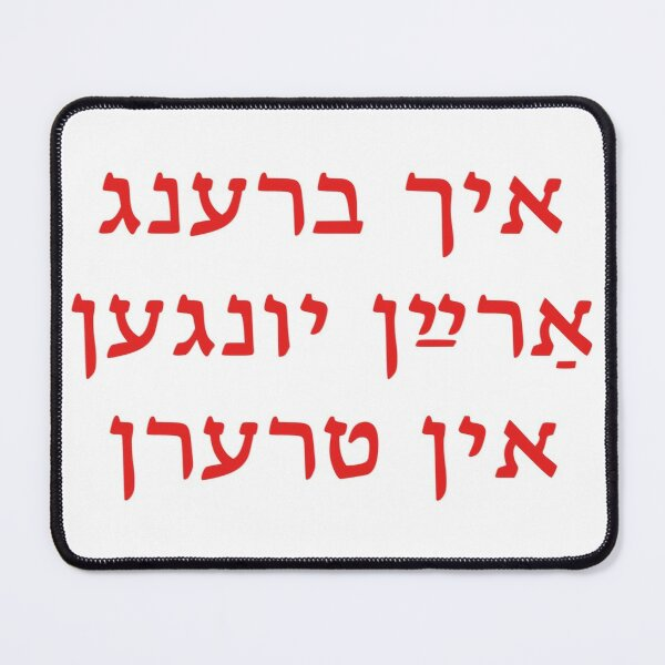I Reduce Boys To Tears (Yiddish) Mouse Pad