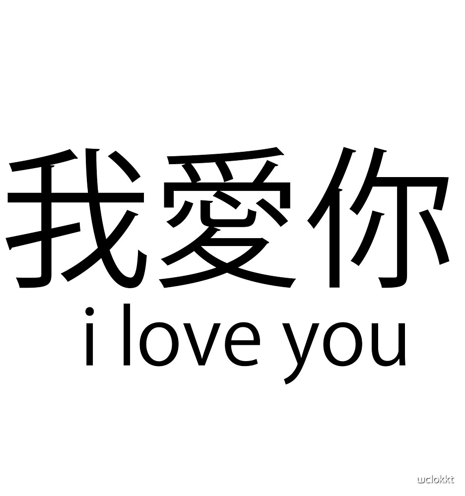 """""""chinese words i love you"""" by wclokkt 