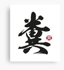 糞 BS Kanji Canvas Print