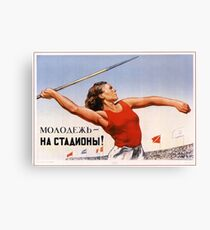 Youth, take everything from your stadiums! (1947 Soviet Propaganda) Canvas Print