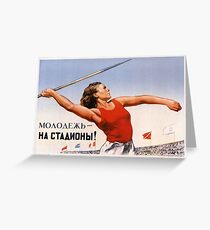 Youth, take everything from your stadiums! (1947 Soviet Propaganda) Greeting Card