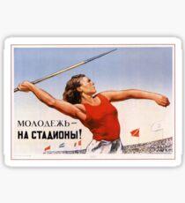 Youth, take everything from your stadiums! (1947 Soviet Propaganda) Sticker
