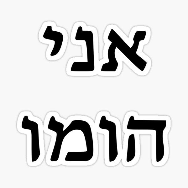 I'm Gay (Hebrew, Masculine) Sticker