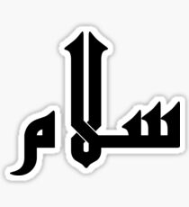Salam -- Peace in Arabic Sticker