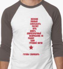 Good Morning Soldier (White text) Men's Baseball ¾ T-Shirt