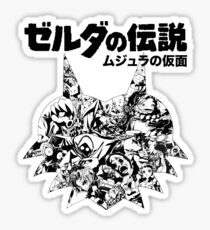The Legend of Zelda - Majoras Mask (Japanese Classic Edition) Sticker