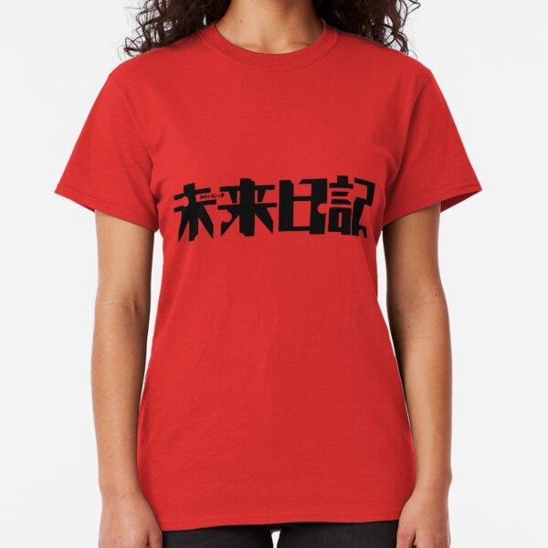 Mirai Nikki/Future Diary Title (Black Font) Classic T-Shirt