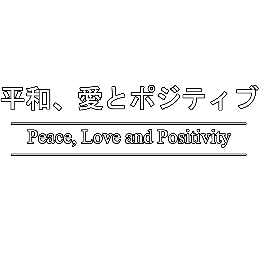 Peace Love And Positivity Japanese Text By Anthonydesigns