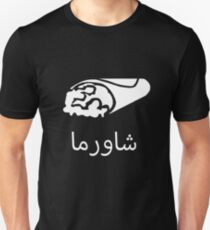 shawarma in arabic - شاورما T-Shirt