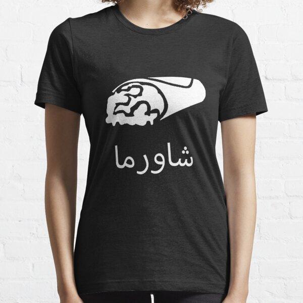 shawarma en arabe - شاورما T-shirt essentiel