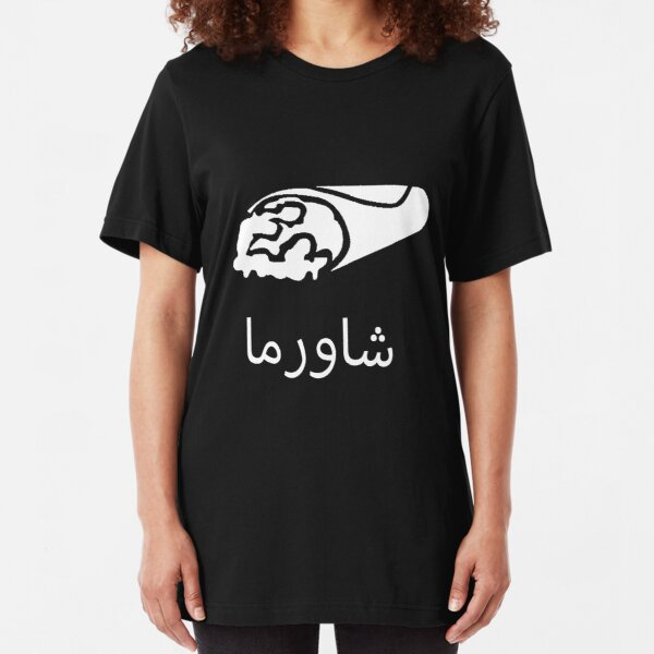 shawarma in arabic - شاورما Slim Fit T-Shirt
