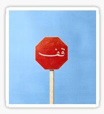 Stop sign Arabic Sticker