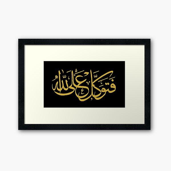 Confiance en Dieu (calligraphie arabe) Impression encadrée