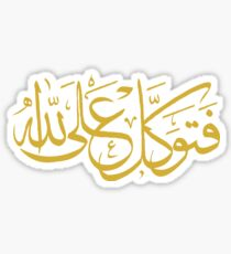 Trust In God (Arabic Calligraphy) Sticker