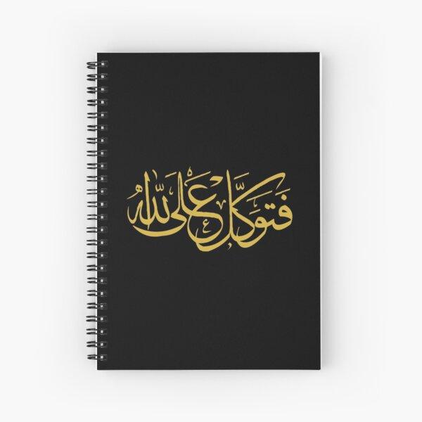 Trust In God (Arabic Calligraphy) Spiral Notebook