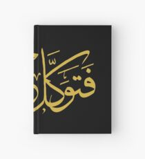 Trust In God (Arabic Calligraphy) Hardcover Journal