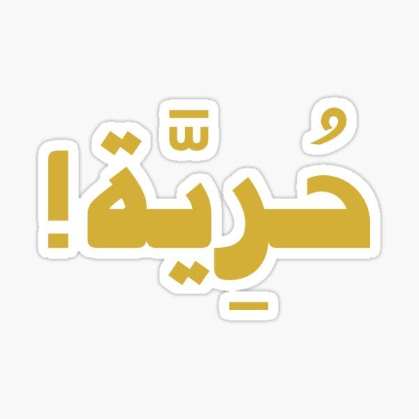 Freedom (Arabic Calligraphy) Sticker